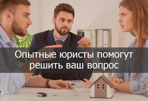 Юристы по разделу совместно нажитого имущества