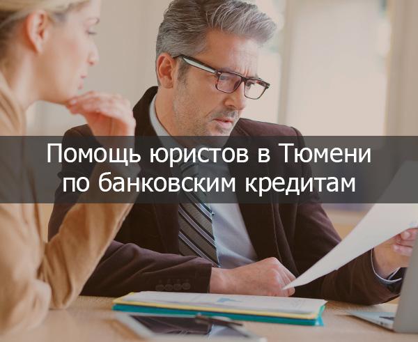 Помощь юристов по банковским кредитам