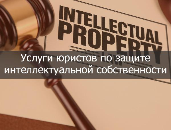 Услуги юристов по защите интеллектуальной собственности