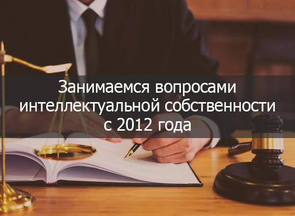 Занимаемся вопросами интеллектуальной собственности с 2012 года