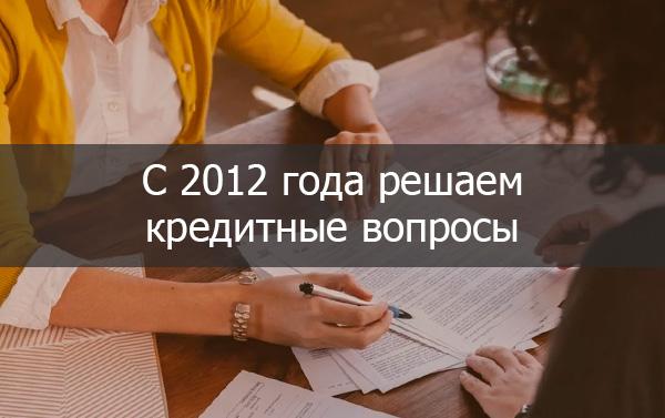 Помощь по кредитным вопросам