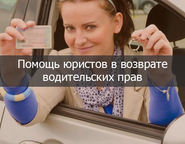 Юристы по возврату водительских прав
