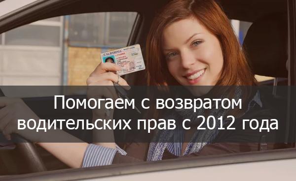 Помощь с возвратом водительских прав