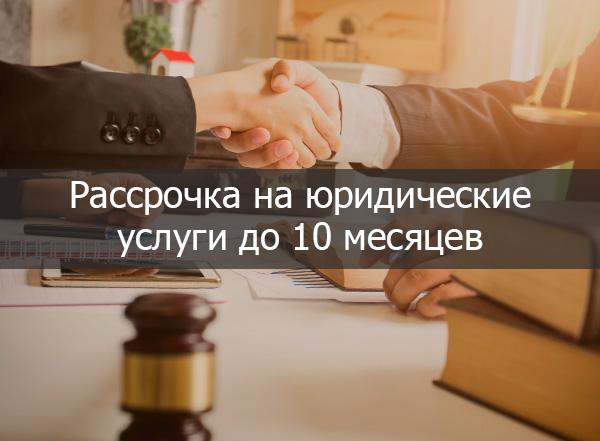 Рассрочка на юридические услуги