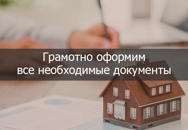 Оформление документов при купле-продаже недвижимости