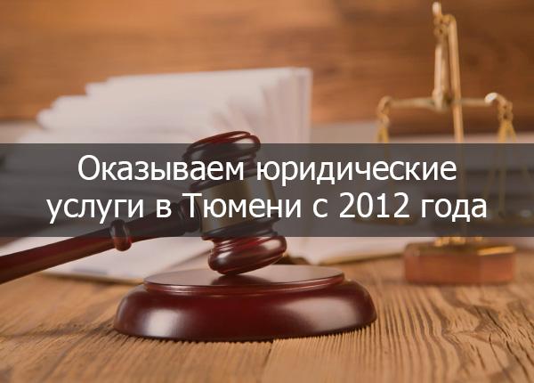 Оказываем юридические услуги в Тюмени с 2012 года
