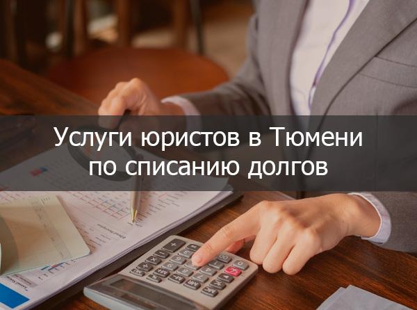 Услуги юристов в Тюмени по списанию долгов