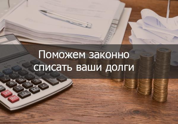 Поможем законно списать ваши долги