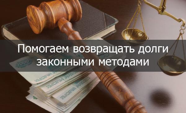 Помогаем возвращать долги законными методами