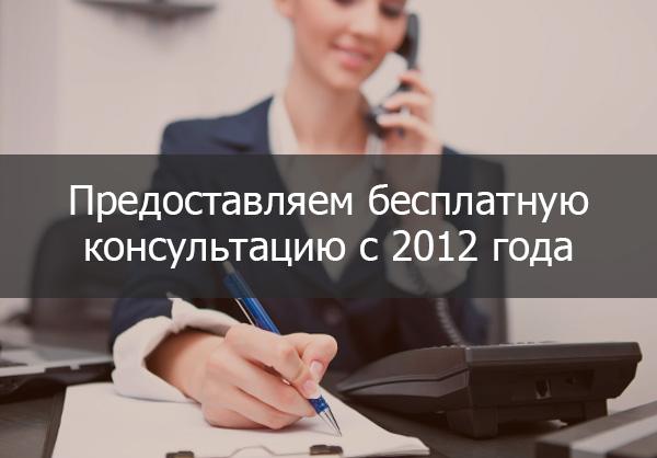 Предоставляем бесплатную юридическую консультацию с 2012 года