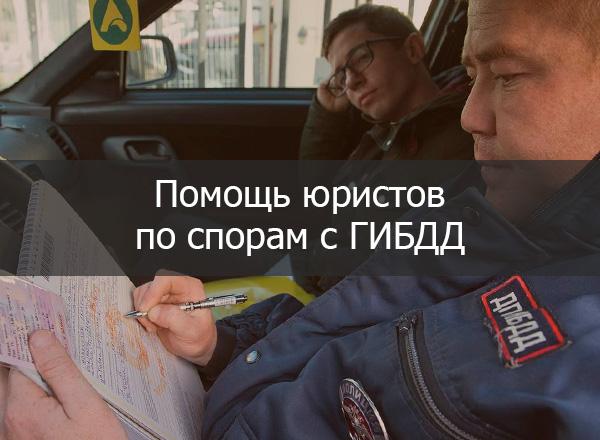 Юристы по ГИБДД