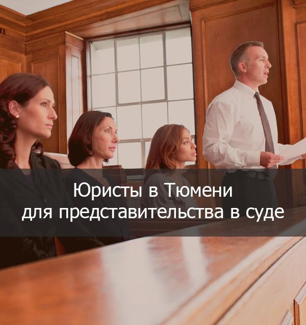 Юристы в Тюмени для представительства в суде