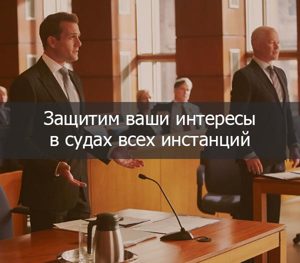 Юристы для представительства в суде