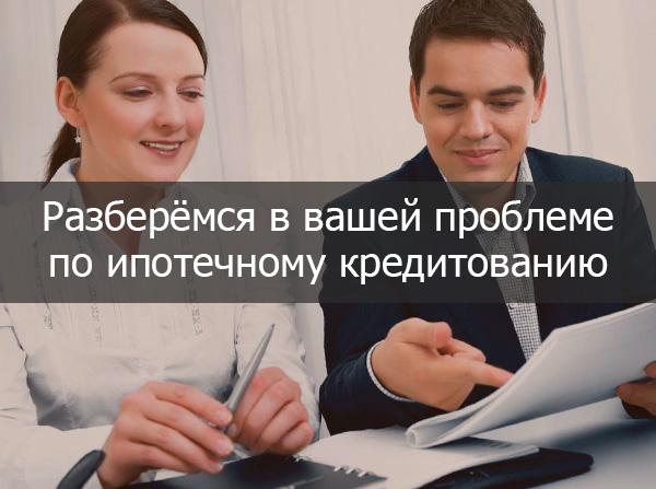 Решение проблем с ипотечным кредитованием