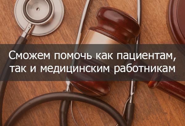 Помощь по медицинским вопросам