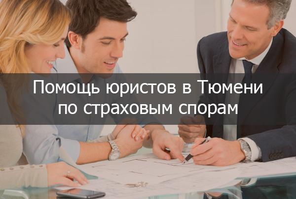 Юристы по страховым делам и спорам