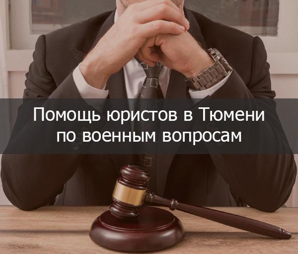 Помощь юристов по военным вопросам