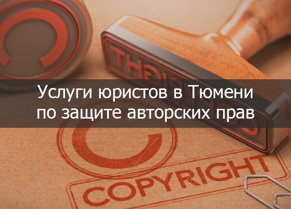 Услуги юристов в Тюмени по защите авторских прав